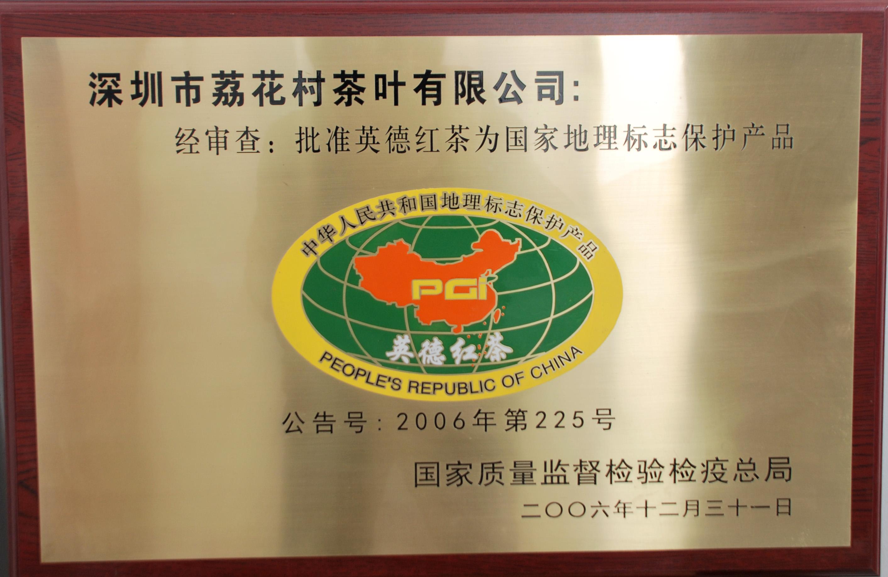 荔花村英德红茶区域保护证书