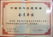 荔花村-中国茶叶流通协会会员单位
