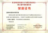 荔花村-中国茶道论坛荣誉证书