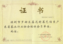 荔花村-广东省茶业行业协会会员单位证书