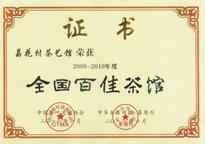 荔花村-全国百佳茶馆证书