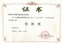荔花村-荣获2011飞天马杯优胜奖