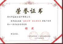 广东第十一届名优茶银奖证书
