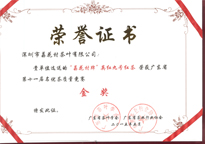 广东第十一届名优茶金奖证书
