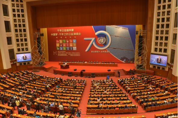 联合国70周年千年公益盛典大会礼品茶选用荔花村英红九号