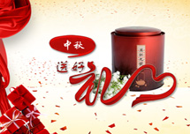 英德红茶·英红九号·中秋装